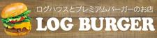LOG BURGER